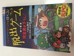 ぺよん潤 公式ブログ/脱出ゲームブック 独り勇者 画像1