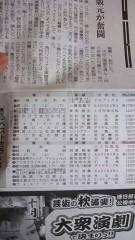 ぺよん潤 公式ブログ/岐阜あるある 画像1