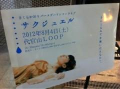 片岡百合 公式ブログ/かおり姫、最高でした。 画像1