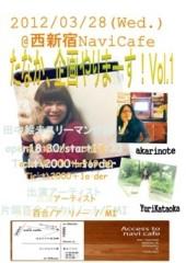 片岡百合 公式ブログ/3/28のEMIちゃん企画について 画像1