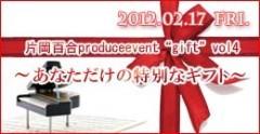 片岡百合 公式ブログ/急遽決まりました!1/30「グランドピアノ」ライブ♪ 画像1