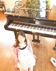 片岡百合 公式ブログ/AFTER THE RAIN 画像1