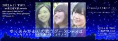 片岡百合 公式ブログ/グータン打合せ♪ 画像2