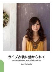 片岡百合 公式ブログ/ワンマングッズ!!! 画像2