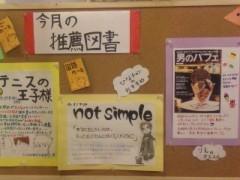 青山利恵 公式ブログ/推薦図書 画像2