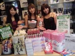青山利恵 公式ブログ/募金活動 画像1