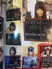 青山利恵 公式ブログ/ふみふみ 画像2