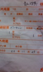 青山利恵 公式ブログ/矯正その2 画像2