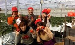 青山利恵 公式ブログ/いちごがり@ 越後姫 画像1