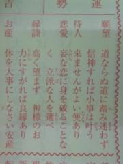 青山利恵 公式ブログ/おみくじ 画像1