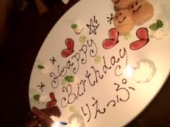 青山利恵 公式ブログ/素敵な誕生日 画像1