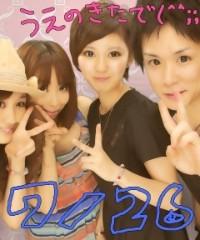 青山利恵 公式ブログ/パワーストーン☆ 画像1