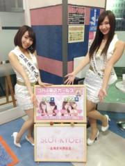 青山利恵 公式ブログ/☆山形☆ 画像1