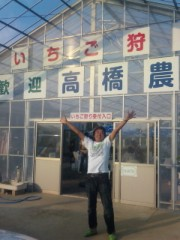 青山利恵 公式ブログ/いちごBBQ 画像2