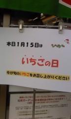 青山利恵 公式ブログ/いちごの日 画像2