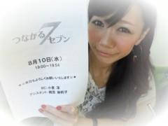 岡本唯 公式ブログ/★つながる天気予報! 画像1