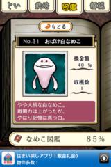 岡本唯 公式ブログ/(^^)GETん。 画像1