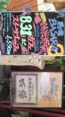 アイシス 公式ブログ/バサラカフェ!!! 画像3