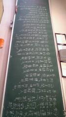 アイシス 公式ブログ/黒板に...お経...だ... と...? 画像1