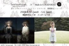 酒井景都 公式ブログ/4/22~5/6有楽町丸井限定オープン! 画像1