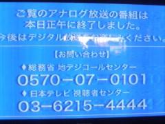 しのへけい子 公式ブログ/アナログ終了したね〜 画像2