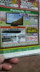 しのへけい子 公式ブログ/地デジ対応テレビ購入♪ 画像1