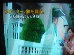 しのへけい子 公式ブログ/『フリーター、家を買う』3 話に出ます♪ 画像3