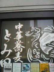 しのへけい子 公式ブログ/中華蕎麦とみ田 画像1