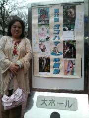 しのへけい子 公式ブログ/感激ヨコハマ映画祭 画像1