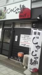 しのへけい子 公式ブログ/盛岡名物じゃじゃ麺 画像1