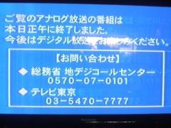 しのへけい子 公式ブログ/アナログ終了したね〜 画像3