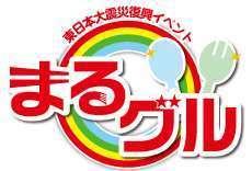 しのへけい子 公式ブログ/東日本大震災復興イベント『まるグル』 画像1