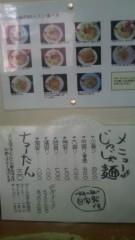 しのへけい子 公式ブログ/盛岡名物じゃじゃ麺 画像3