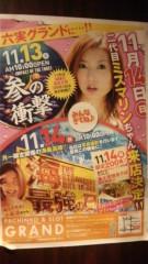 しのへけい子 公式ブログ/二代目ミスマリン( 小倉遥)ちゃんと 画像2