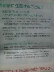 しのへけい子 公式ブログ/胃ガン検診 画像3