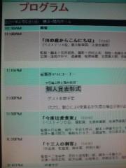 しのへけい子 公式ブログ/感激ヨコハマ映画祭 画像3