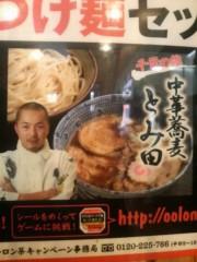 しのへけい子 公式ブログ/松戸『中華蕎麦とみ田』2 時間待ちでした! 画像3