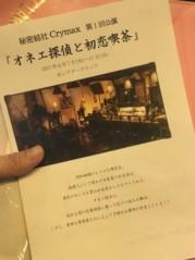山口 奈実 公式ブログ/(*・ω・)p【オネェ探偵と初恋喫茶】q 画像1