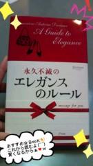 後藤有希代 公式ブログ/最近、小説がきてる 画像1