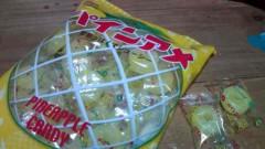 後藤有希代 公式ブログ/パインあめ(^^) 画像1