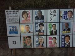 野島茂朗 公式ブログ/鎌倉市議選 ポスター 当落 画像1