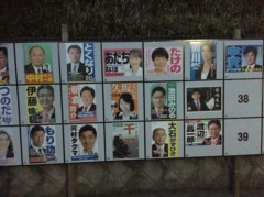 野島茂朗 公式ブログ/鎌倉市議選 ポスター 当落 画像3