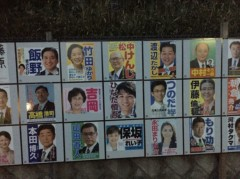 野島茂朗 公式ブログ/鎌倉市議選 ポスター 当落 画像2