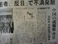 南部虎弾 公式ブログ/日本は、いつまで我慢すればいいのだろう? 画像3