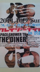南部虎弾 公式ブログ/南部です!渋谷上陸〜『新宿クレージーナイト』!のお知らせ 画像1