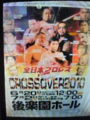 南部虎弾 公式ブログ/後楽園ホールに『全日本プロレス』行ったが 画像1
