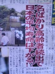 南部虎弾 公式ブログ/日本人はスゴいぞ!  日本人女性はスゴいぞ! 画像1