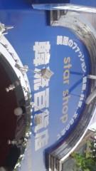 南部虎弾 公式ブログ/久しぶりの『新大久保界隈』にビックリ! 画像1