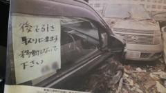 南部虎弾 公式ブログ/震災から2週間〜NHKの放送に涙する 画像1