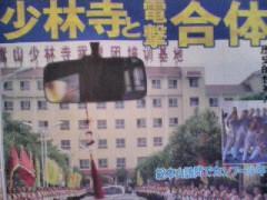 南部虎弾 公式ブログ/ぎょっ!〜『電撃』と『少林寺』合体?! 画像1